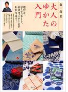 【期間限定価格】大人のゆかた入門(講談社の実用BOOK)