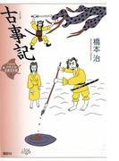古事記(21世紀版少年少女古典文学館)