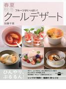 フルーツがいっぱい!春夏秋冬クールデザート(講談社のお料理BOOK)