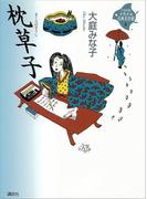 枕草子(21世紀版少年少女古典文学館)