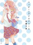 ハッピー☆アイスクリーム(集英社文庫)