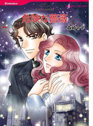 危険な薔薇(ハーレクインコミックス)
