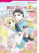 絆のプリンセス(ハーレクインコミックス)