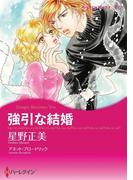 強引な結婚(ハーレクインコミックス)