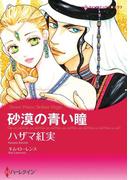 砂漠の青い瞳(ハーレクインコミックス)