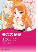 失恋の秘薬(ハーレクインコミックス)