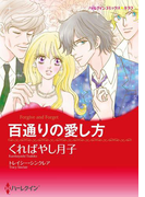 百通りの愛し方(ハーレクインコミックス)