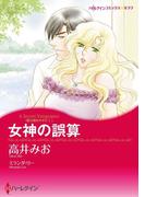 女神の誤算(ハーレクインコミックス)