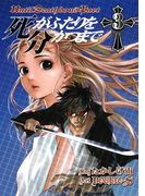 死がふたりを分かつまで3巻(ヤングガンガンコミックス)