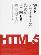 WebデザイナーのためのHTML5移行ガイド
