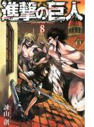 進撃の巨人 8 (講談社コミックスマガジン Shonen Magazine Comics)(少年マガジンKC)