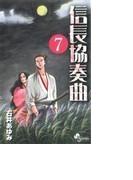 信長協奏曲 7 (ゲッサン少年サンデーコミックス)(ゲッサン少年サンデーコミックス)