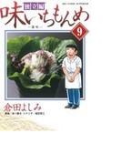 味いちもんめ 独立編9 薬味 (ビッグコミックス BIG COMIC SUPERIOR)(ビッグコミックス)