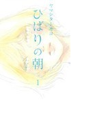 ひばりの朝 1 (FC)