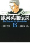 銀河英雄伝説 6 (TOKUMA COMICS)(Tokuma comics)