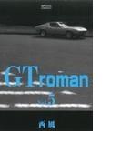 GTroman 5 (SP comics COMPACT)