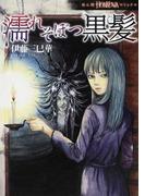 濡れそぼつ黒髪 (HONKOWAコミックス)(HONKOWAコミックス)