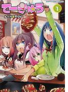 てーきゅう 1 (EARTH STAR COMICS)(EARTH STAR COMICS(アーススターコミックス))