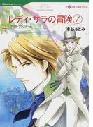 レディ・サラの冒険 1 (ハーレクインコミックス Historical Romance)(ハーレクインコミックス)