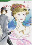 レディ・サラの冒険 2 (ハーレクインコミックス Historical Romance)(ハーレクインコミックス)