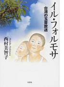 イル・フォルモサ 台湾の玉音放送