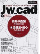 Jw_cad簡易平面図の超速作図 木造壁量・偏心の自動計算 特別付録プログラムでだれでもできる! (エクスナレッジムック Jw_cadシリーズ)