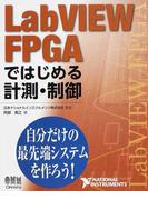 LabVIEW FPGAではじめる計測・制御 自分だけの最先端システムを作ろう!