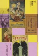 コレクション・モダン都市文化 復刻 76 博覧会