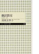 翻訳教室 はじめの一歩 (ちくまプリマー新書)(ちくまプリマー新書)