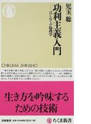 功利主義入門 はじめての倫理学 (ちくま新書)(ちくま新書)