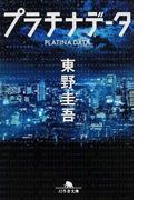 プラチナデータ (幻冬舎文庫)