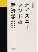 ディズニーランドの経済学 増補版 (朝日文庫)(朝日文庫)