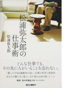 松浦弥太郎の仕事術 (朝日文庫)(朝日文庫)