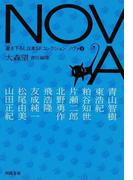 NOVA 書き下ろし日本SFコレクション 8 (河出文庫)(河出文庫)
