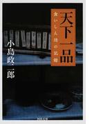 天下一品 食いしん坊の記録 (河出文庫)(河出文庫)