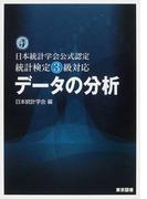 データの分析 日本統計学会公式認定統計検定3級対応