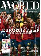 theWORLD 2012年7月2日号(theWORLD)