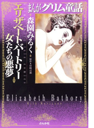 まんがグリム童話 エリザベート・バートリー 女たちの悪夢(11)