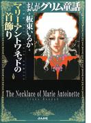 まんがグリム童話 マリー・アントワネットの首飾り(3)