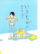 いろちがい(EDEN)