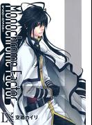 モノクローム・ファクター(9)(avarus SERIES(ブレイドコミックスアヴァルス))