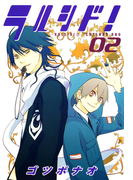 ラルシド!(2)(BLADE COMICS(ブレイドコミックス))