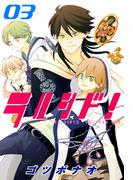 ラルシド!(3)(BLADE COMICS(ブレイドコミックス))