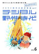 デジタル野性時代 2012年6月号(デジタル野性時代)