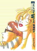 エンド・オブ・ザ・ワールド(フィールコミックス)