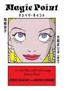 マジック・ポイント(フィールコミックス)