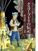 グスコーブドリの伝記 ますむら・ひろし賢治シリーズVol.3(ますむら・ひろし賢治シリーズ)