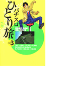 パチスロひとり旅(50)(ガイドワークスコミックス)