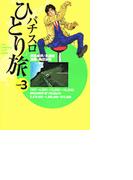 パチスロひとり旅(54)(ガイドワークスコミックス)