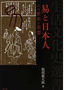 易と日本人 その歴史と思想 (生活文化史選書)